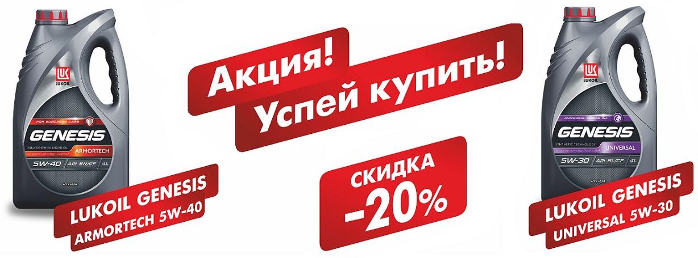 Успей купить флагманы Лукойл по беспрецедентно выгодной цене!!