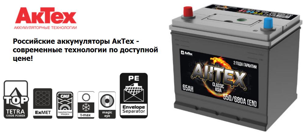 Российские аккумуляторы АкТех - современные технологии по доступной цене!