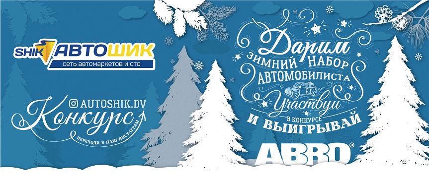 Новогодний розыгрыш от Автошик и ABRO