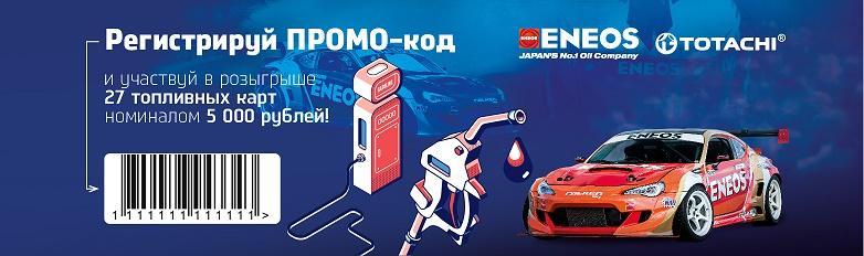Акция 100 литров топлива в подарок при покупке ENEOS или TOTACHI в Автошике!