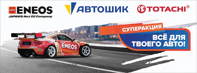 Супер Акция Автошик Eneos & Totachi - все для твоего авто! 20 подарочных карт по 5000 руб!
