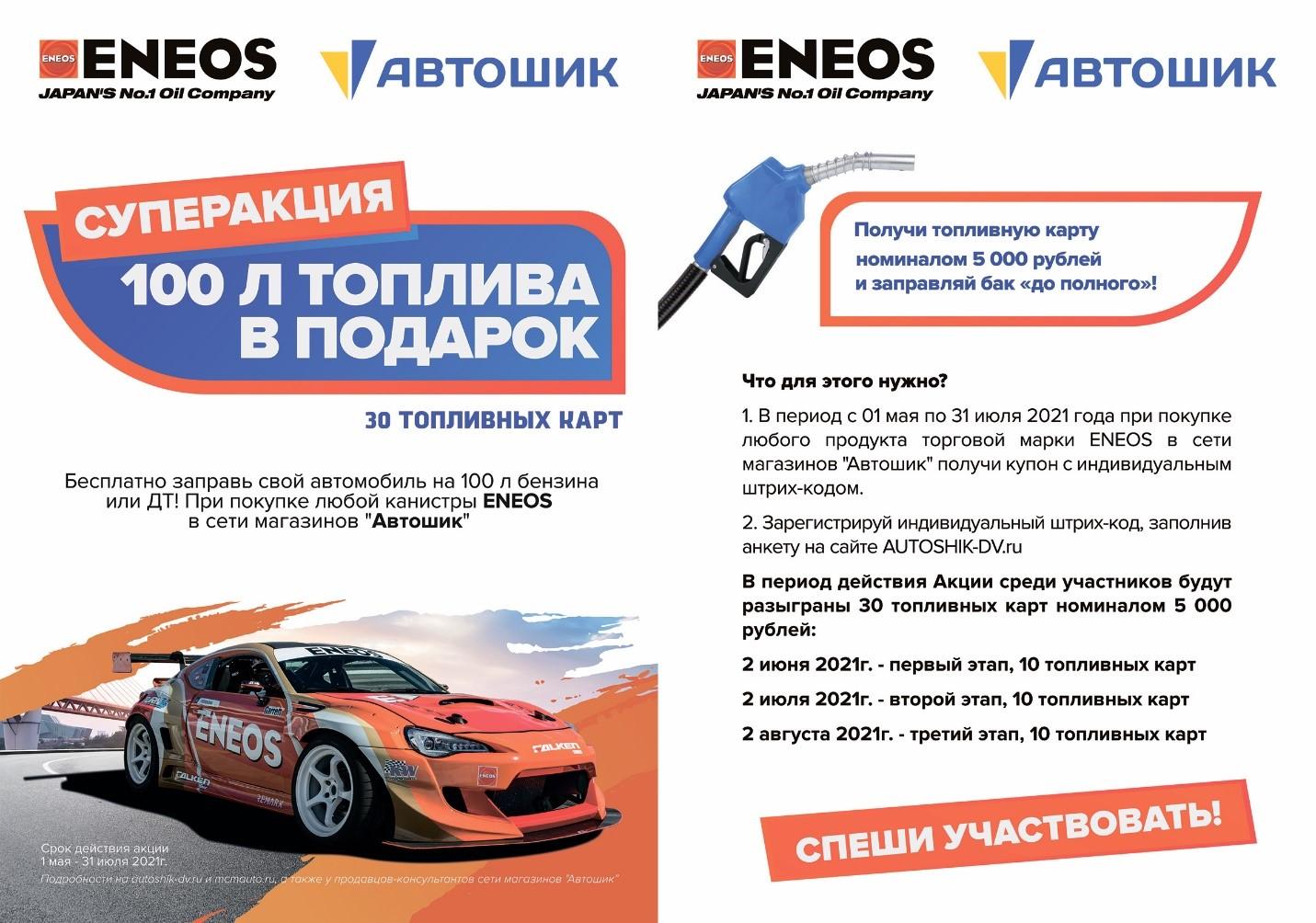 Традиционный розыгрыш призов от ENEOS и Автошик!