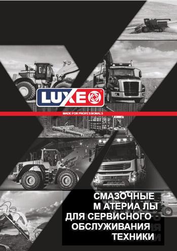Масла LUXE для коммерческого транспорта