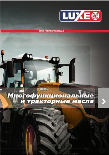 Многофункциональные и тракторные масла LUXE для коммерческой техники