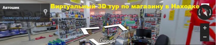 3D тур по находке