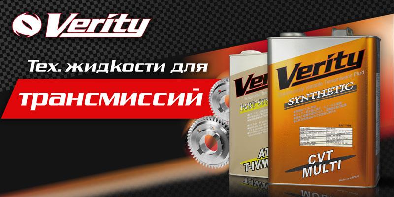 Verity - Японскому двигателю - Японское масло!