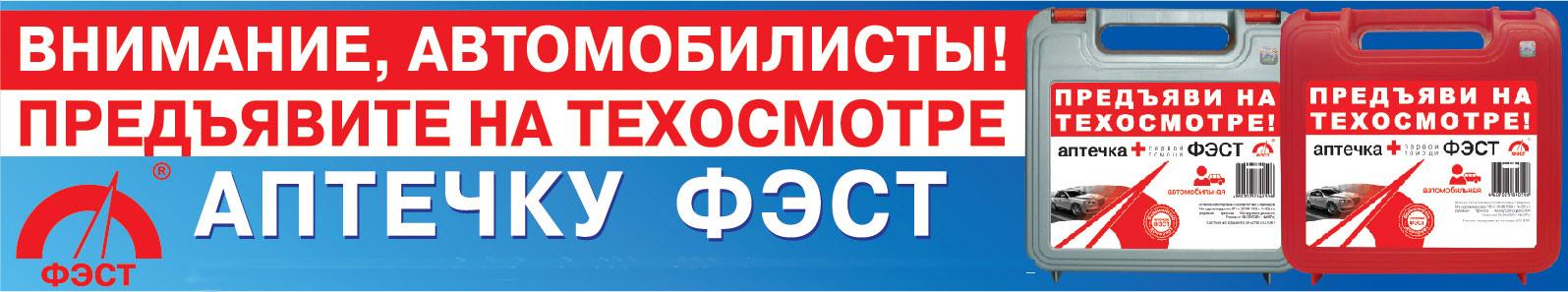 Аптечки ФЭСТ