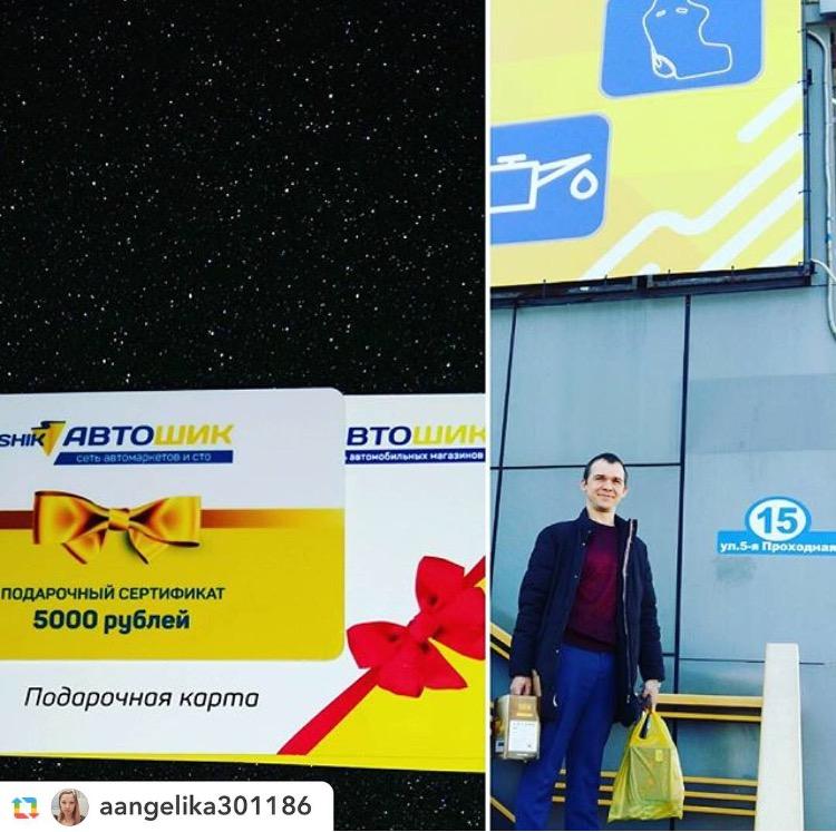 Сеть автомаркетов и СТО «АвтоШик» разыграли сертификат на сумму 5.000 рублей в честь 23 февраля!