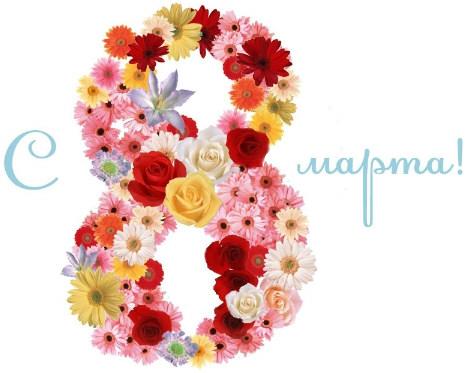 <B>Компания Shik поздравляет всех женщин с 8 марта!</B>