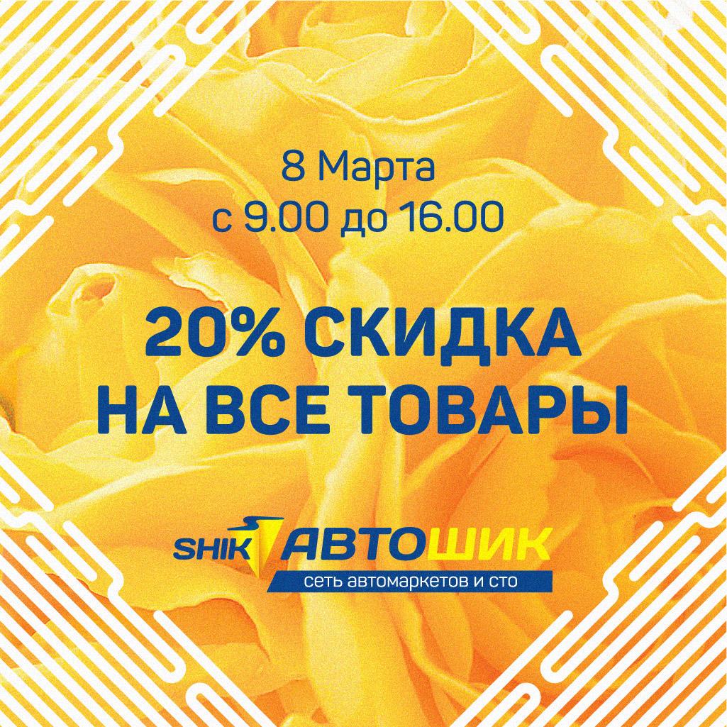 Скидка 20% на ВСЁ к 8 марта!