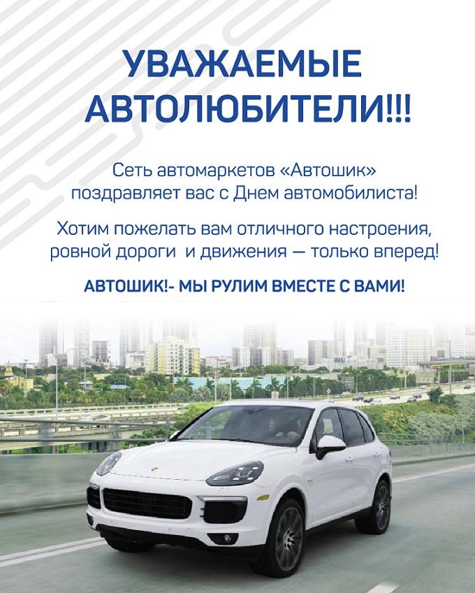 """Сеть автомаркетов """"АвтоШик"""" дарит подарки в честь Дня Автомобилиста!"""