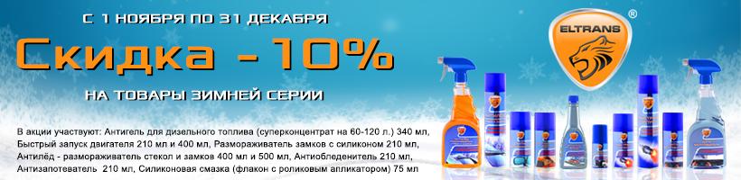 Акция зимний ассортимент ELTRANS