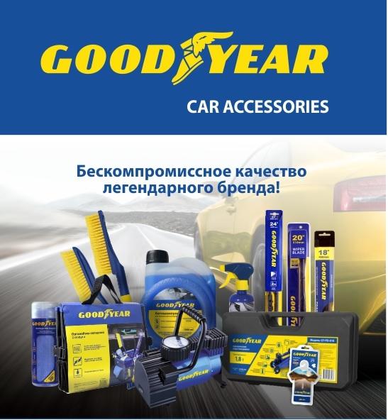 Компания «АвтоШик» стала официальным дистрибьютором автоаксессуаров мирового бренда GoodYear!
