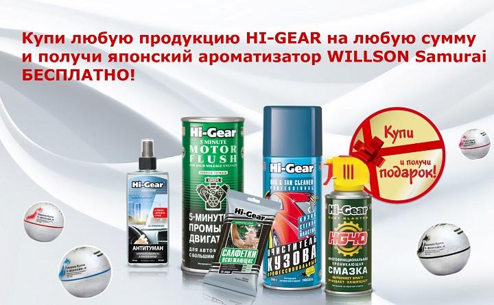Купи любую продукцию HI-GEAR на любую сумму и получи японский ароматизатор WILLSON Samurai БЕСПЛАТНО!