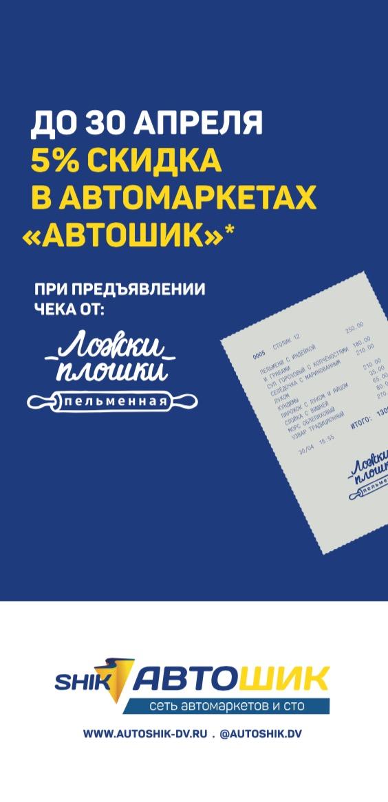Двусторонняя акция от сети автомаркетов «АвтоШик» и «Ложки-плошки»