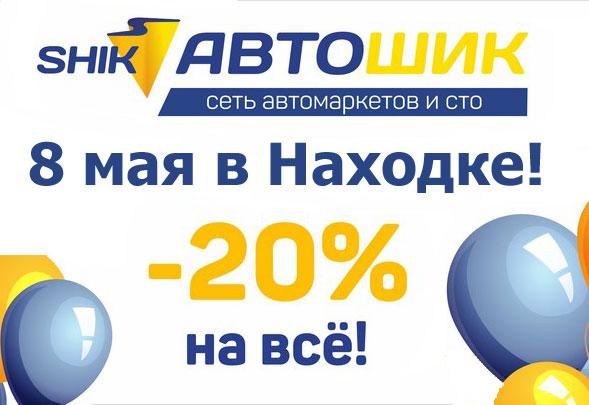 Только в Находке и только 8 мая, скидка на весь ассортимент 20%!