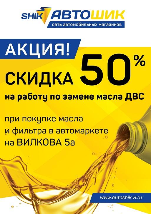 Замена масла со скидкой 50%!