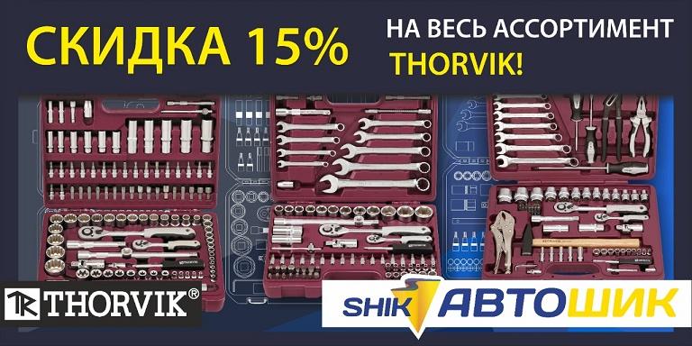 До конца зимы, только в Автошике, скидка на весь ассортимент инструментов Thorvik!