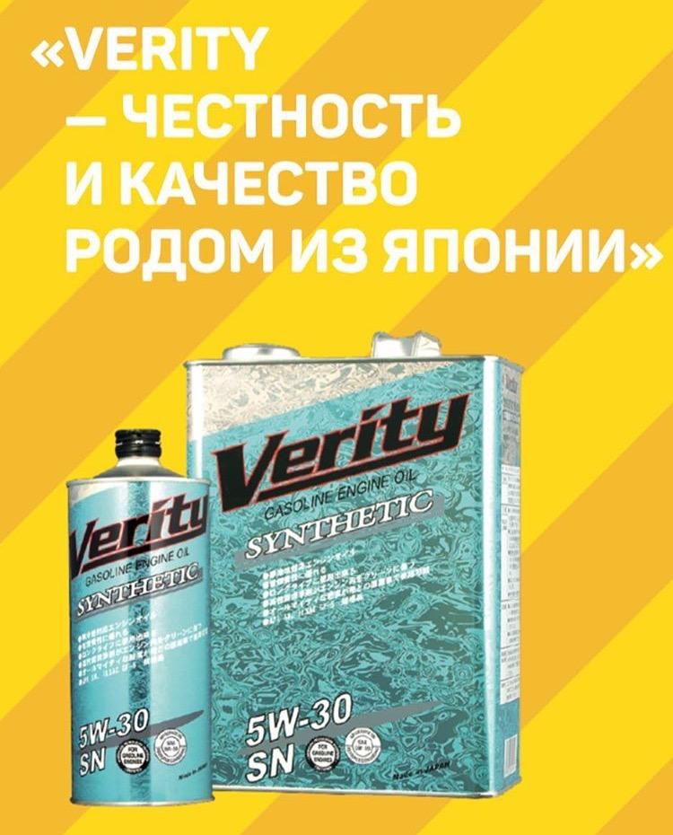 Компания «АвтоШик» - официальный представитель НАСТОЯЩЕГО японского бренда «Verity»