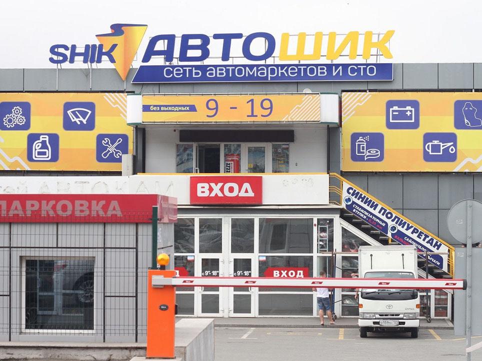 АвтоШик на Камской во Владивостоке