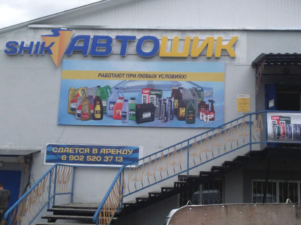 АвтоШик в Дальнеречинске