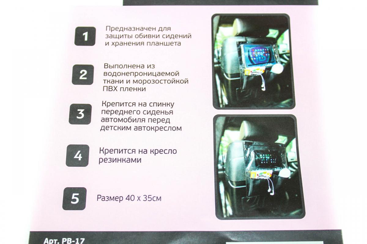 """Защитная накидка на спинку переднего сиденья """"ProtectionBaby органайзер для планшета"""" PB-17"""