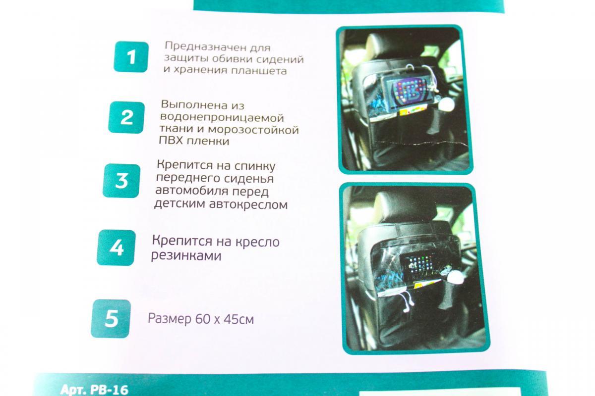 """Защитная накидка на спинку переднего сиденья """"ProtectionBaby органайзер для планшета"""" PB-16"""