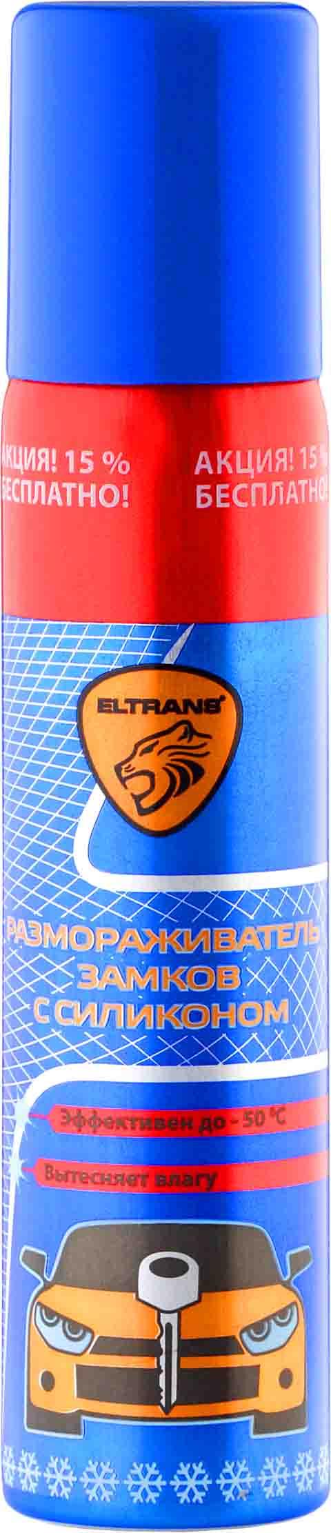 EL-0603.04 Размораживатель замков с силиконом 90мл. (аэрозоль) ELTRANS